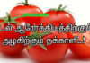 tomato benefits in tamil