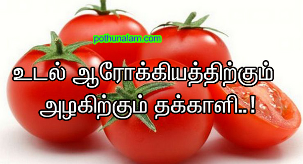 tomato benefits in tamil