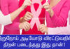 cancer treatment in tamil