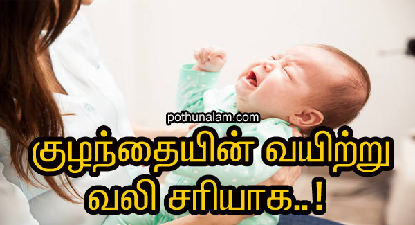 stomach pain relief tamil