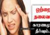 migraine treatment in tamil)