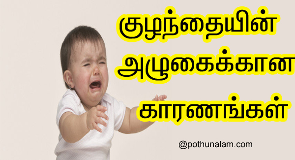 Baby Crying Reasons In Tamil
