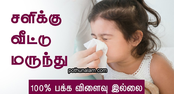 baby cold treatment in tamil