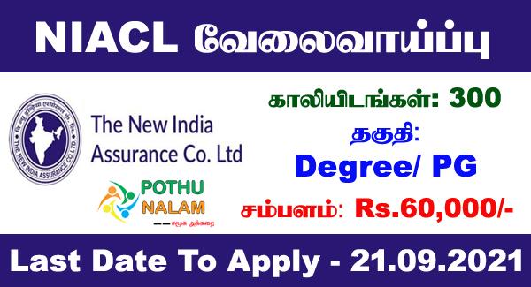 niacl recruitment 2021