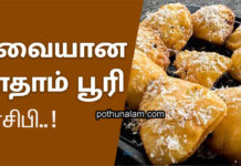 badam puri recipe in tamil