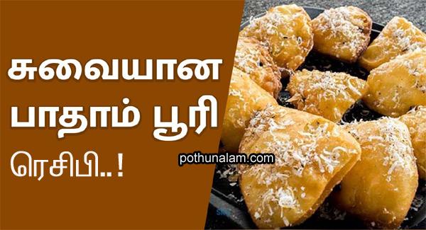 badam puri recipe in tamil