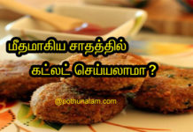 Kitchen Tips In Tamil