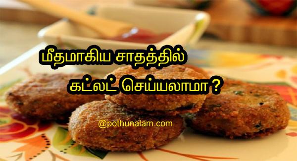 Kitchen Tips In Tamil