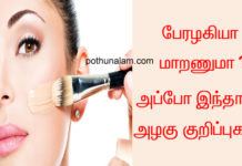 Beauty Tips in Tamil