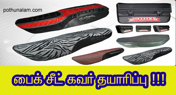kai thozhil in tamil