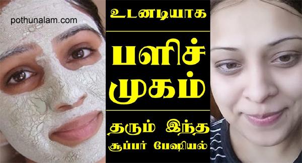 Facial tips in tamil