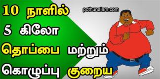 கொழுப்பு குறைய பாட்டி வைத்தியம்