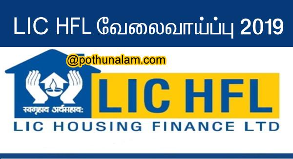 LIC HFL வேலைவாய்ப்பு 2019