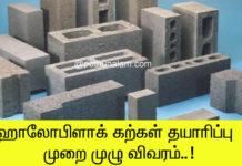 சிமெண்ட் செங்கல் தயாரிப்பு