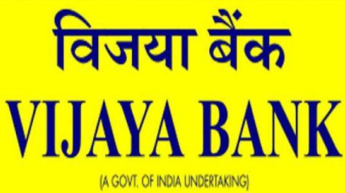 Vijaya Bank வேலைவாய்ப்பு