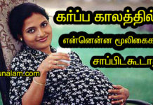 avoid pregnancy food in tamil)