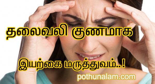 headache treatment in tamil