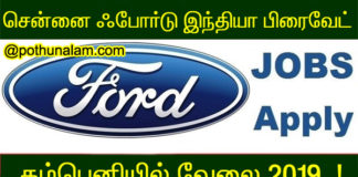 ford careers