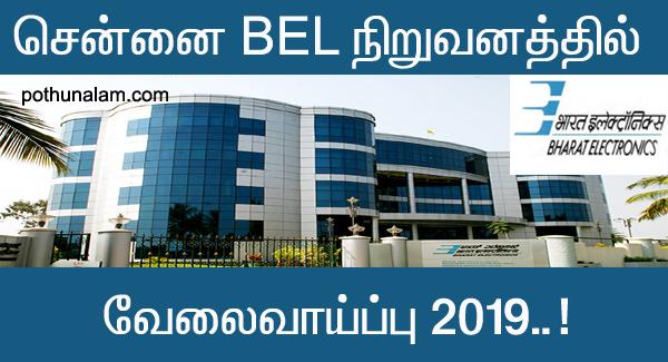 BEL வேலைவாய்ப்பு 2019