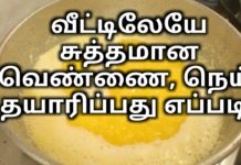 ghee benefits in tamil