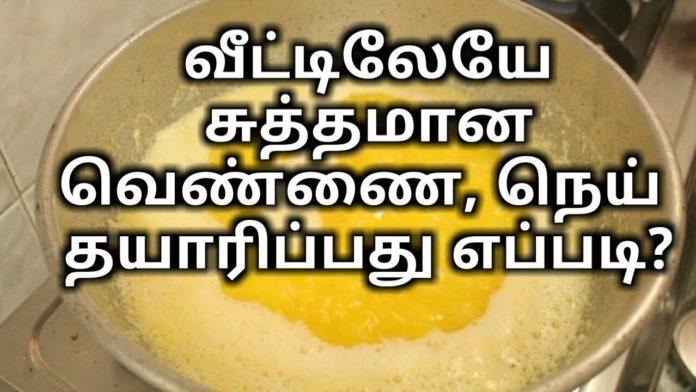 ghee benefits in tamil