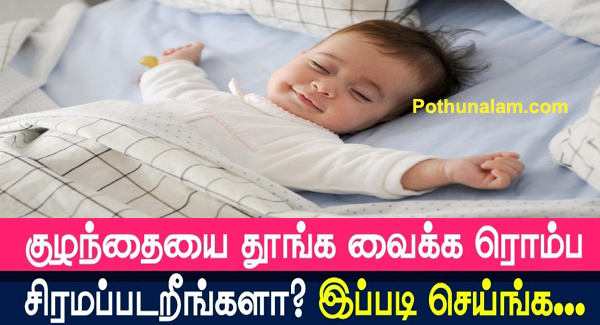 Baby Sleeping Tips in Tamil