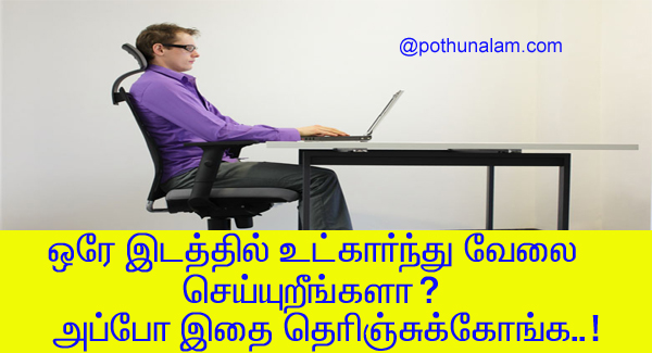 Healthy tips in tamil