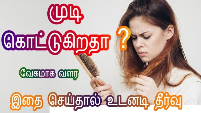 Hair Loss treatment in tamil