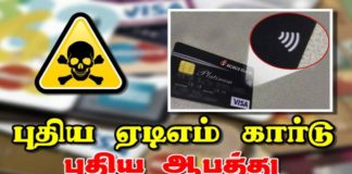 paywave card