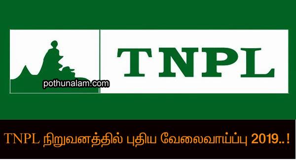 TNPL வேலைவாய்ப்பு