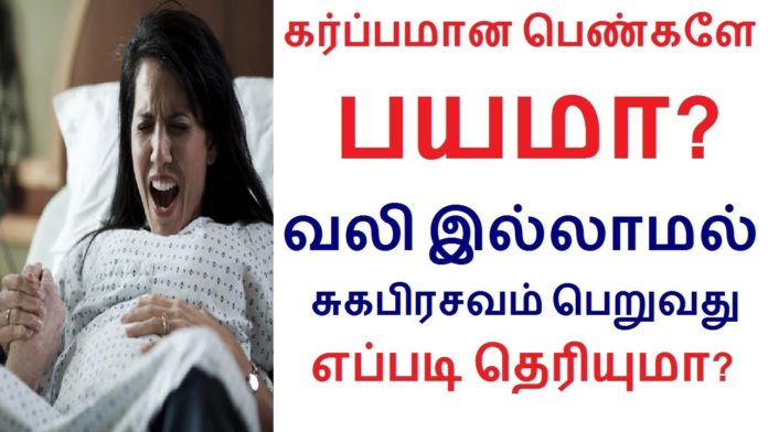 normal delivery tips in tamil