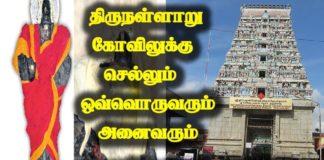 திருநள்ளாறு சனீஸ்வர பகவான்