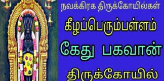 Kethu Bhagavan