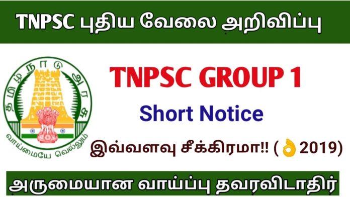 TNPSC வேலைவாய்ப்பு