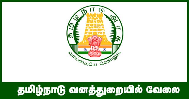 TNPSC-Forest-Recruitment-2019