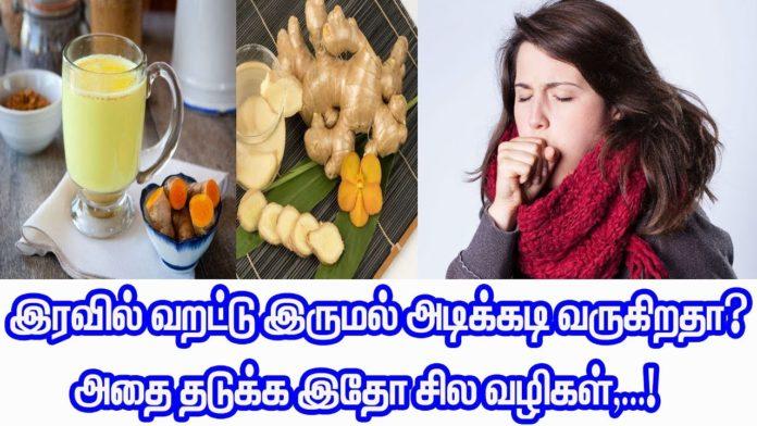 dry cough treatment