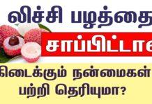 litchi fruit benefits in tamil