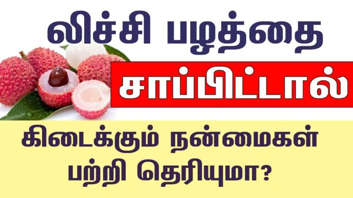 litchi fruit benefits in tamil