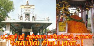 putlur amman temple
