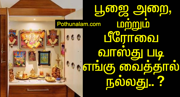 Vasthu direction in tamil