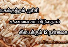 Brown Rice Benefits