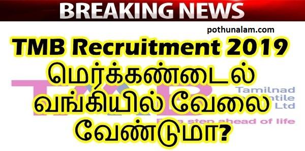 TMBRecruitment