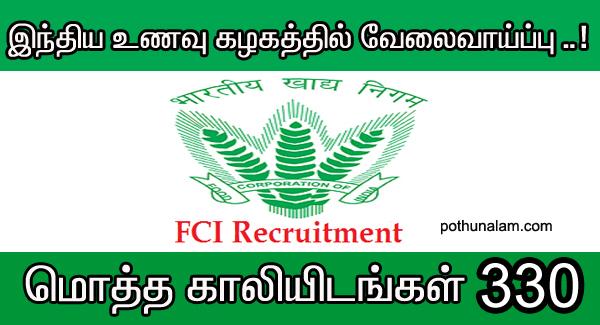 FCI recruitment 2019