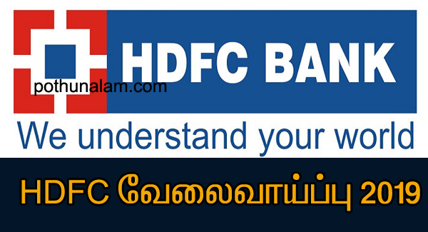 HDFC வேலைவாய்ப்பு