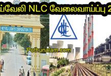 NLC வேலைவாய்ப்பு 2019