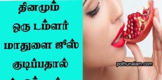 pomegranate juice benefits in tamil