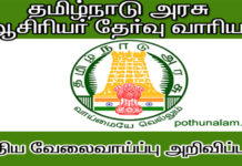 tn trb recruitment 2019