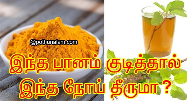 health tips tamil