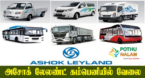 Ashok Leyland Recruitment