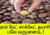 சாக்லேட் தயாரிப்பு